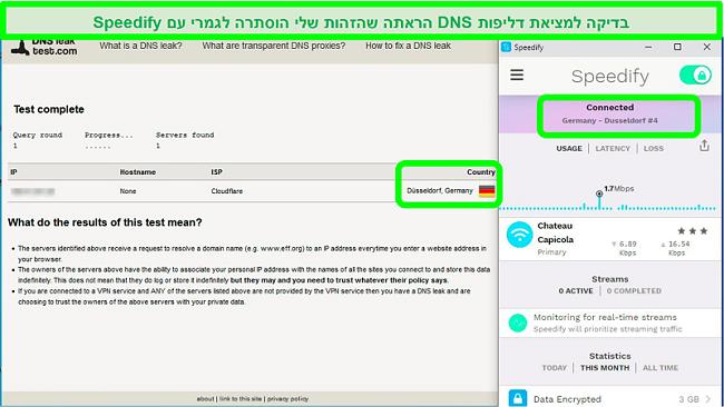 צילום מסך של בדיקת דליפת DNS בזמן ש- Speedify מחובר לשרת גרמני