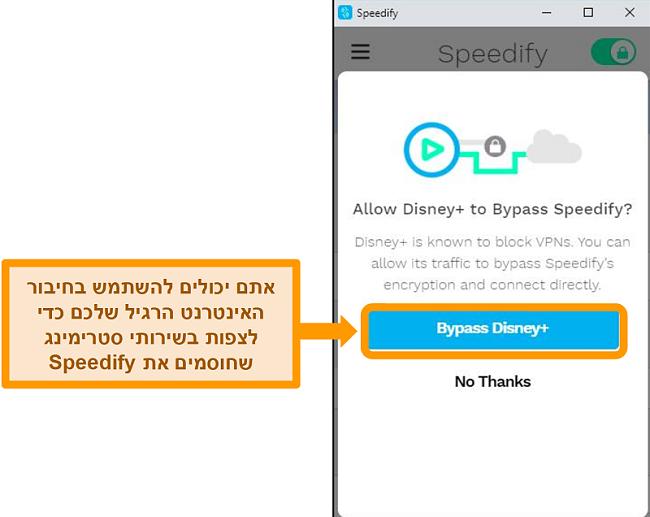 צילום מסך של ממשק המשתמש של Speedify המציג אפשרות עוקף עבור דיסני +