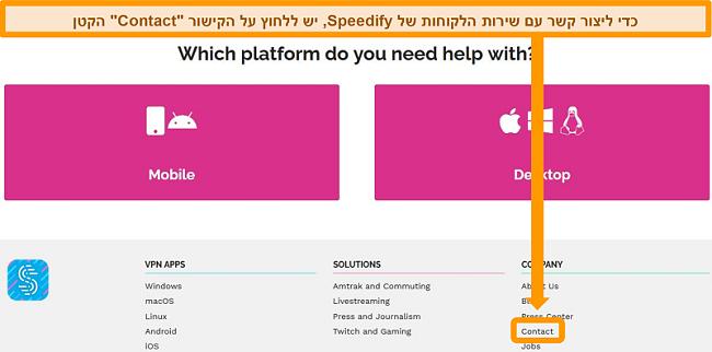 צילום מסך של עמוד התמיכה באתר של Speedify