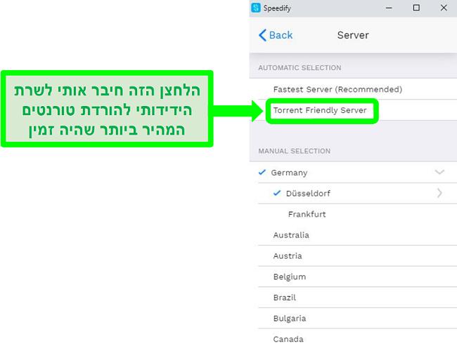 צילום מסך של תפריט בחירת השרתים של Speedify