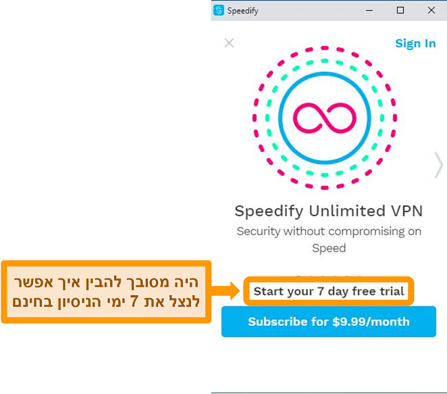 צילום מסך של מסך האתחול של Speedify