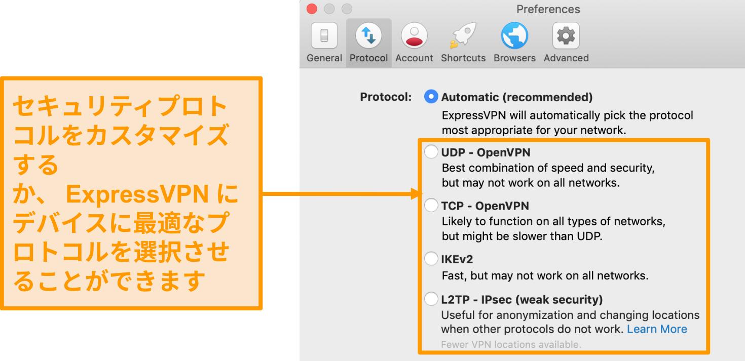 Screenshot of ExpressVPN's security protocols on the app