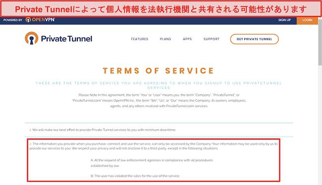 プライベートトンネルの利用規約のスクリーンショット