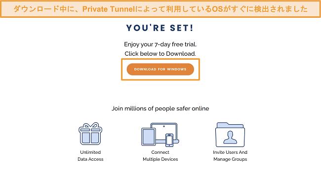プライベートトンネルのダウンロード画面のスクリーンショット