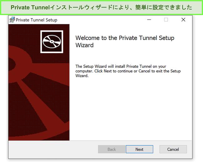 プライベートトンネルのインストールウィザードのスクリーンショット。