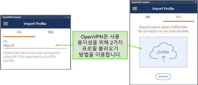 서버 프로필을 OpenVPN UI로 가져올 수있는 두 가지 방법의 스크린 샷입니다.