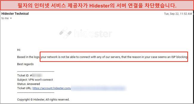 ISP에 의해 차단 된 Hidester의 스크린 샷