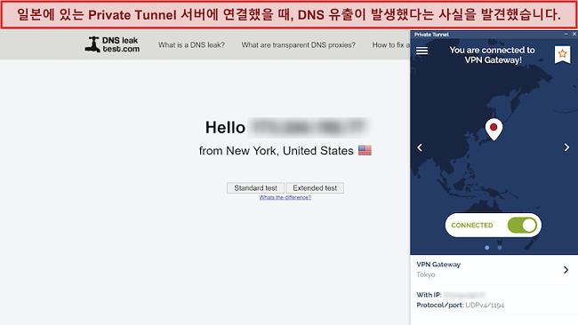 일본의 서버에 연결되어 있음에도 불구하고 뉴욕에서 연결되었음을 보여주는 DNSleaktest.com의 스크린 샷.
