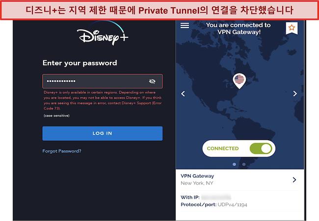 사설 터널 연결을 차단하는 Disney + 스크린 샷