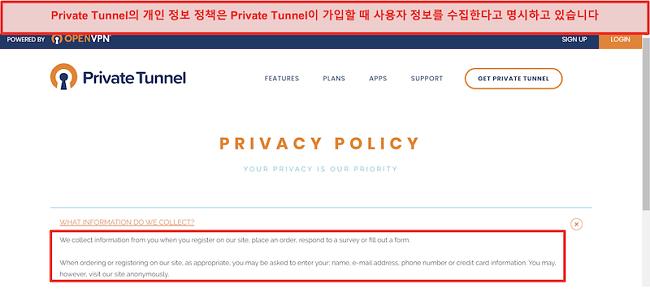 Private Tunnel의 개인 정보 보호 정책 스크린 샷