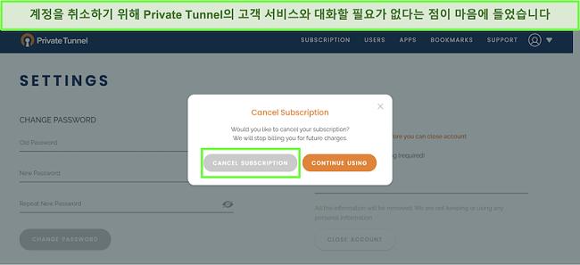 Private Tunnel의 구독 취소 절차 스크린 샷.