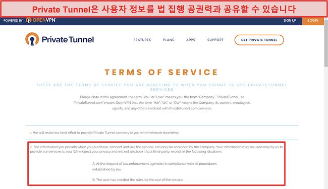 Private Tunnel의 서비스 약관 스크린 샷