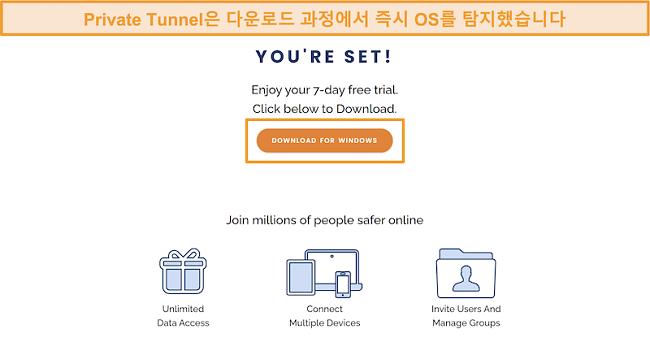 Private Tunnel 다운로드 화면 스크린 샷