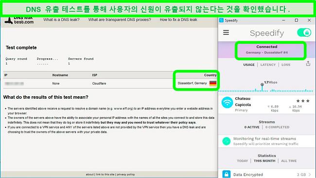 Speedify가 독일 서버에 연결되어있는 동안의 DNS 누출 테스트 스크린 샷