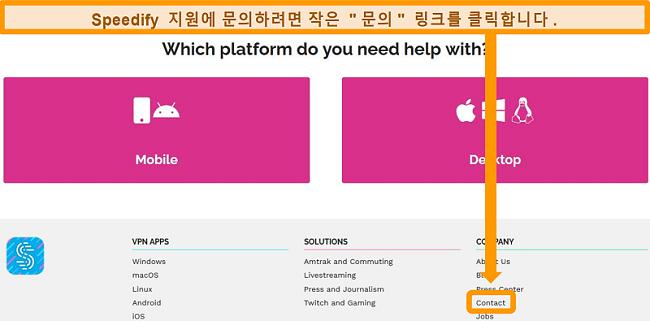 Speedify 웹 사이트의 지원 페이지 스크린 샷