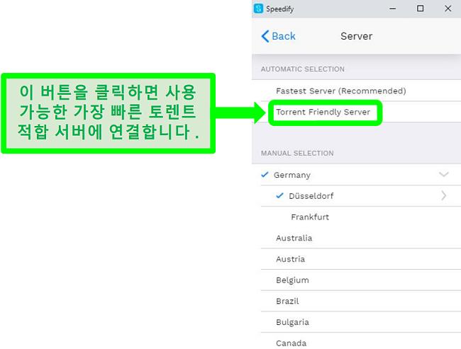 Speedify의 서버 선택 메뉴 스크린 샷