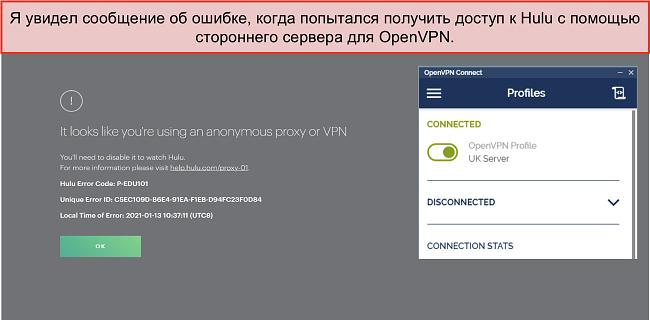Снимок экрана с ошибкой Hulu VPN, рядом с которой открыто приложение OpenVPN.