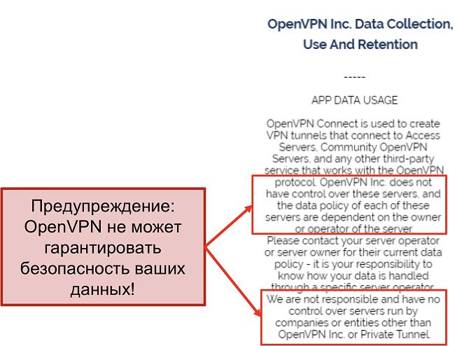 снимок экрана с политикой конфиденциальности OpenVPN.