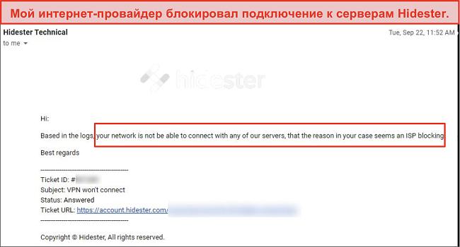 Скриншот Hidester, заблокированного интернет-провайдером