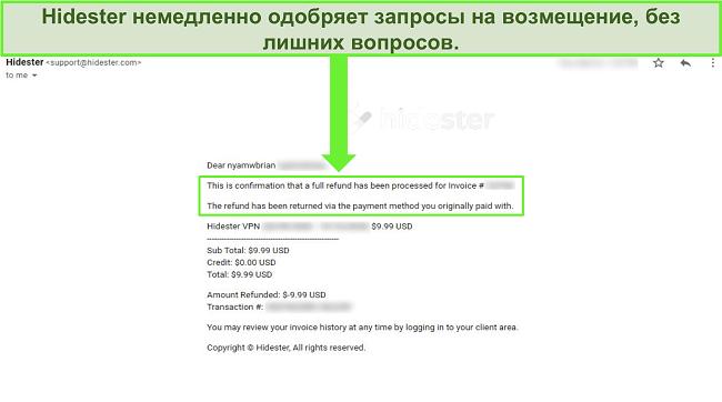 Снимок экрана службы поддержки Hidester, подтверждающей возврат