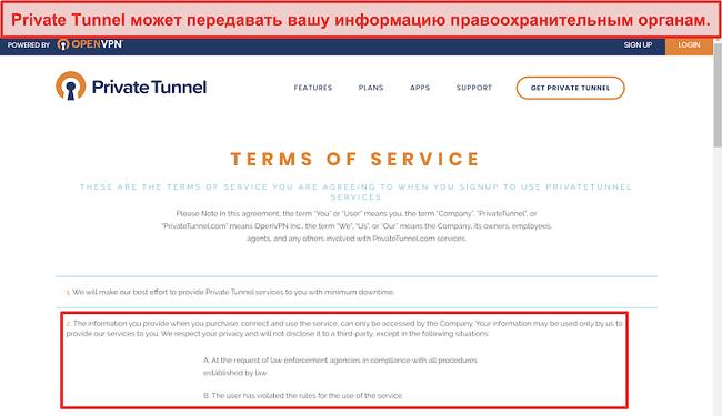 Снимок экрана с условиями использования Private Tunnel