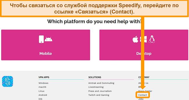 Скриншот страницы поддержки на сайте Speedify