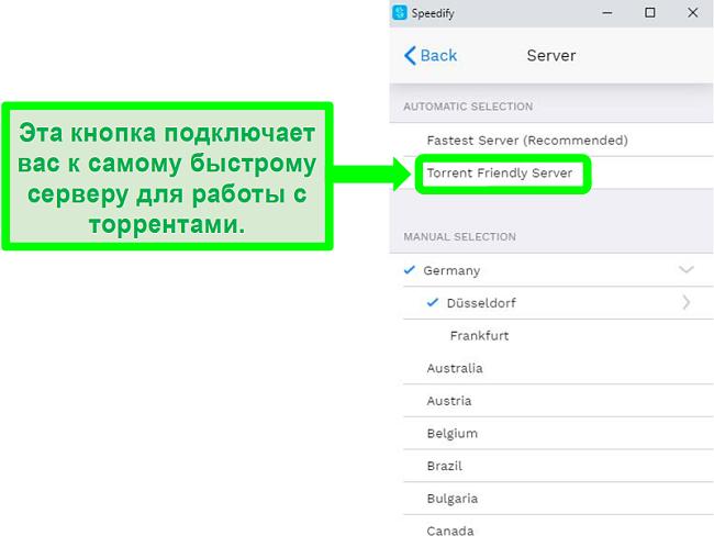 Снимок экрана меню выбора сервера Speedify