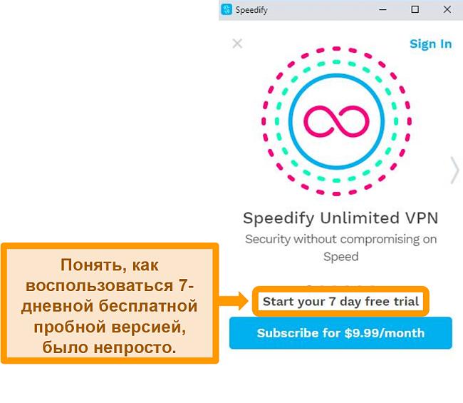 Снимок экрана запуска Speedify