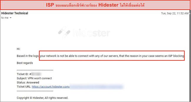 ภาพหน้าจอของ Hidester ถูกบล็อกโดย ISP