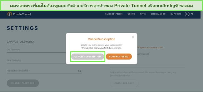 ภาพหน้าจอของกระบวนการยกเลิกการสมัครของ Private Tunnel