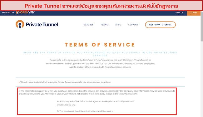 ภาพหน้าจอข้อกำหนดในการให้บริการของ Private Tunnel