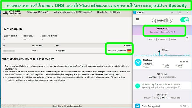 ภาพหน้าจอของการทดสอบการรั่วของ DNS ขณะที่ Speedify เชื่อมต่อกับเซิร์ฟเวอร์เยอรมัน