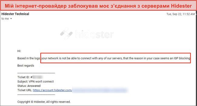 Знімок екрана Hidester заблокований провайдером