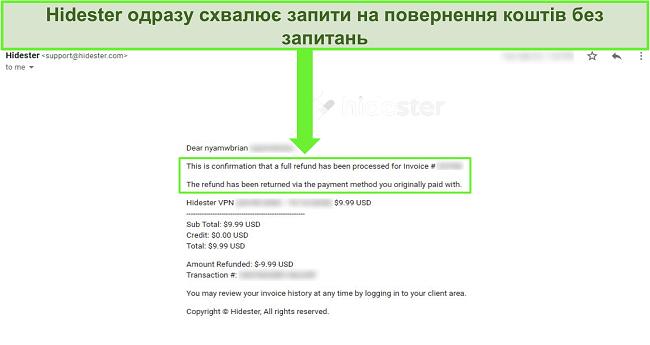 Знімок екрана підтримки Hidester, що схвалює повернення коштів
