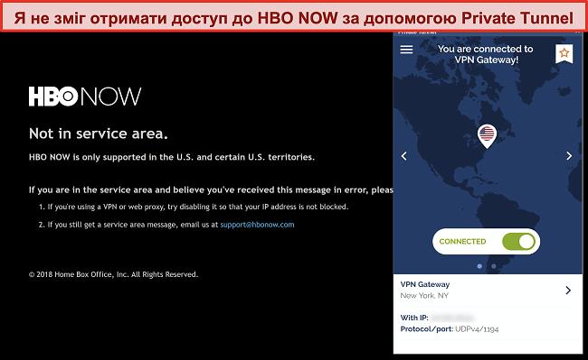 Знімок екрана HBO NOW блокує з'єднання з приватним тунелем