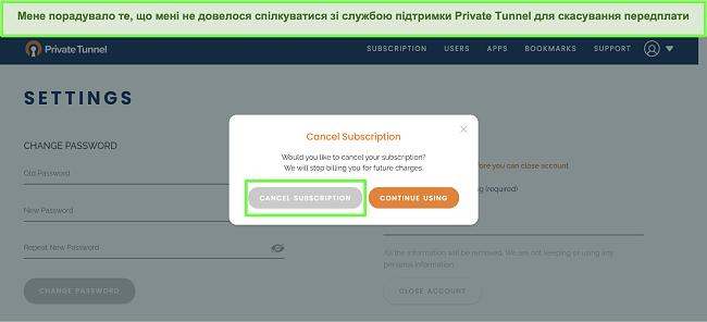 Знімок екрану процесу скасування підписки на приватний тунель.