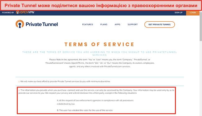 Знімок екрана Умов використання приватного тунелю