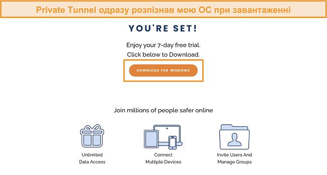 Знімок екрана екрана завантаження приватного тунелю
