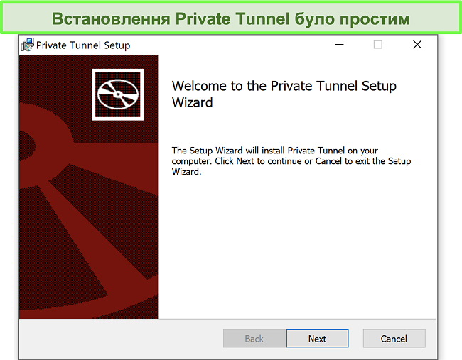 Знімок екрана майстра встановлення приватного тунелю.
