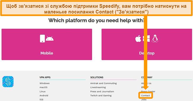 Знімок екрана сторінки підтримки на веб-сайті Speedify