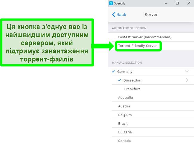 Знімок екрана меню вибору сервера Speedify