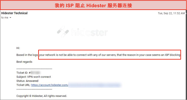 Hidester的屏幕快照被ISP阻止