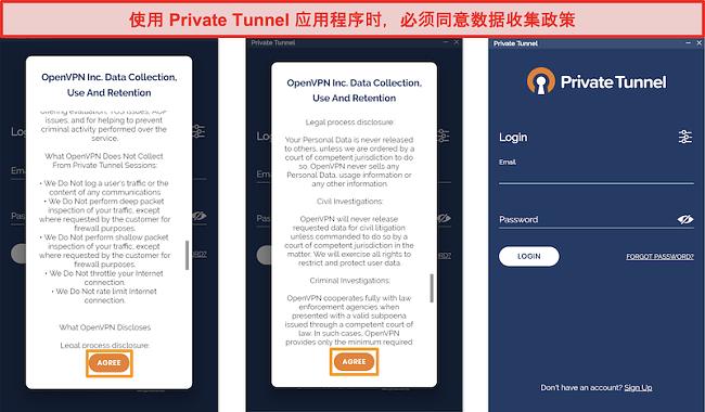 包含数据收集,使用和保留政策的Private Tunnel应用程序的屏幕截图