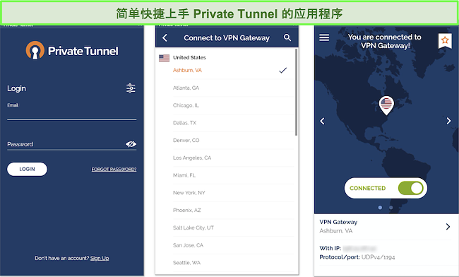 Private Tunnel的Android应用程序设置的屏幕截图。