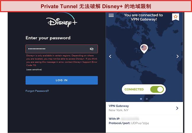 迪士尼+阻止专用隧道连接的屏幕截图