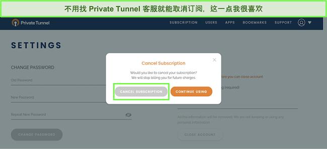 专用隧道的订阅取消过程的屏幕截图。