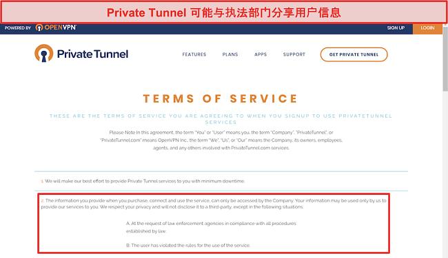 私人隧道服务条款的屏幕截图
