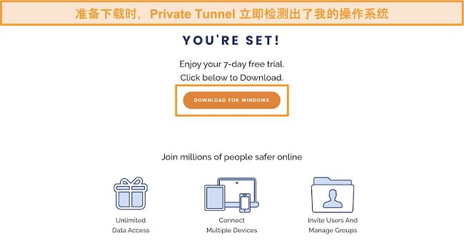 私人隧道的下载屏幕截图