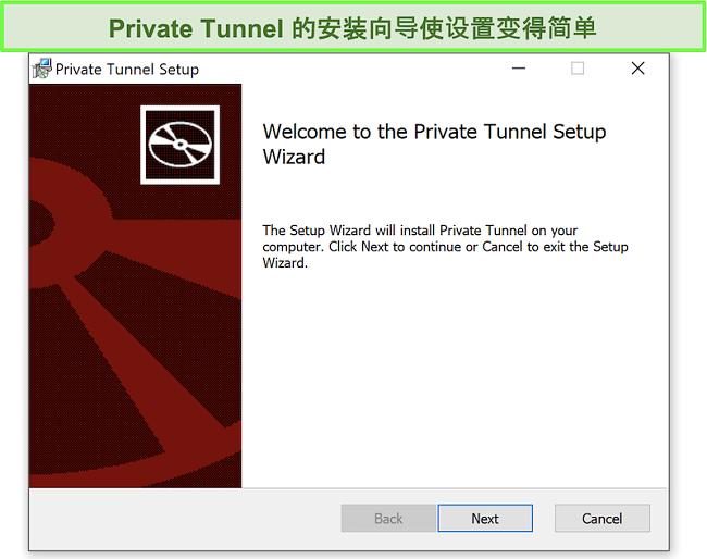 专用隧道的安装向导的屏幕快照。