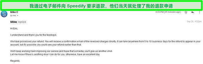 Speedify支持人员处理退款请求的电子邮件的屏幕截图